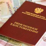 Пенсионный фонд продлил до конца июля упрощенный порядок оформления пенсий и социальных выплат